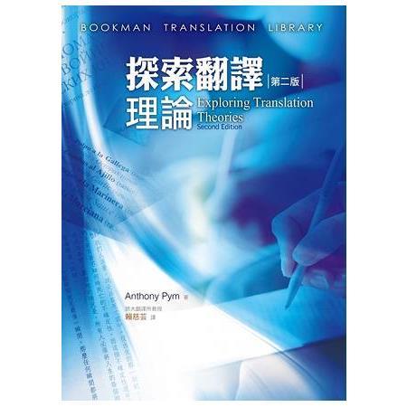 探索翻譯理論(第二版)