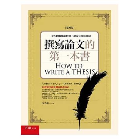 撰寫論文的第一本書:一步步的教你如何寫,讓論文輕鬆過關