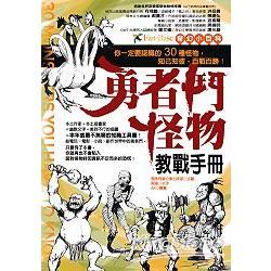 奇幻小百科-勇者鬥怪物教戰手冊