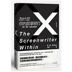 為什麼你的故事被打X : 創意、編劇、文案魔力鍊金術 /