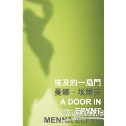 埃及的一扇門 A Door in Epynt