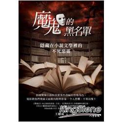 魔鬼的黑名單 : 隱藏在小說文學裡的不死惡靈 /