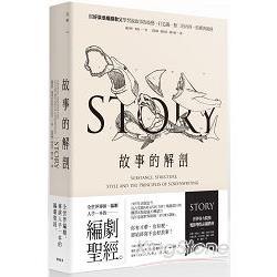 故事的解剖:跟好萊塢編劇教父學習說故事的技藝,打造...,羅伯特.麥基