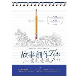 故事創作Tips : 32堂創意課 = 32 tips on how to write a good story