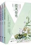 假鳳驚鸞(全三冊)(簡體書)