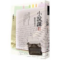 小說課 II : 偷故事的人 /