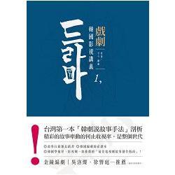 韓國影視講義1:戲劇-電視劇本創作&類型剖析