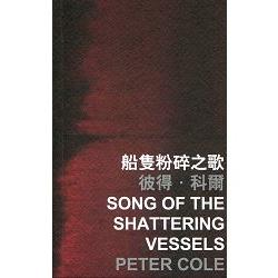 船隻粉碎之歌 Song of the Shattering Vessels