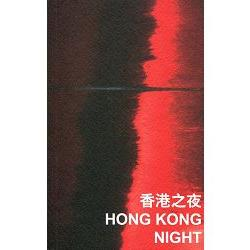 香港之夜 Hong Kong Night