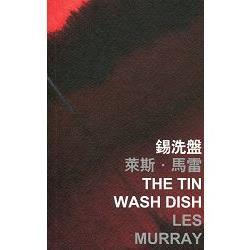 錫洗盤 The Tin Wash Dish