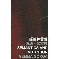 語義和營養 Semantics and Nutrition