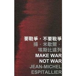 要戰爭,不要戰爭 Make War Not War