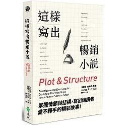 這樣寫出暢銷小說 : 掌握情節與結構,寫出讓讀者愛不釋手的精彩故事!