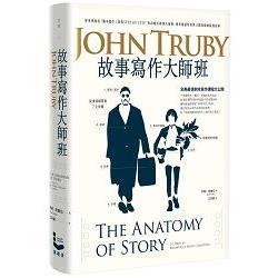 故事寫作大師班:好萊塢知名「劇本醫生」教你STEP BY STEP寫出絕不跟別人撞哏、兼具情感厚度與立體結構的最強故事