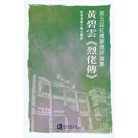 黃碧雲《烈佬傳》:第五屆紅樓夢獎評論集