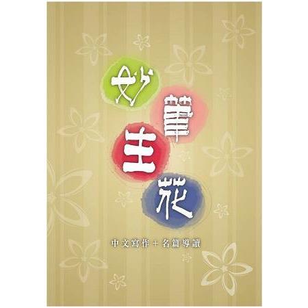妙筆生花:中文寫作+名篇導讀