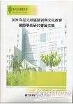 2009年亞太 語言與文化教育國際學術研討