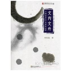 文內文外 :  中國思想史中的經典詮釋 /