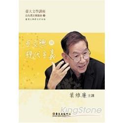 王文興與現代主義 ( DVD)-臺大文學講座