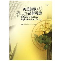 英美詩歌品析導讀