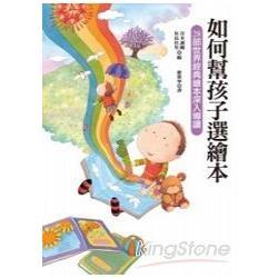 如何幫孩子選繪本 : 28部世界經典繪本深入導讀
