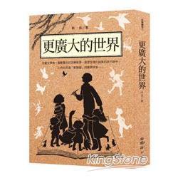 林良談兒童文學:更廣大的世界