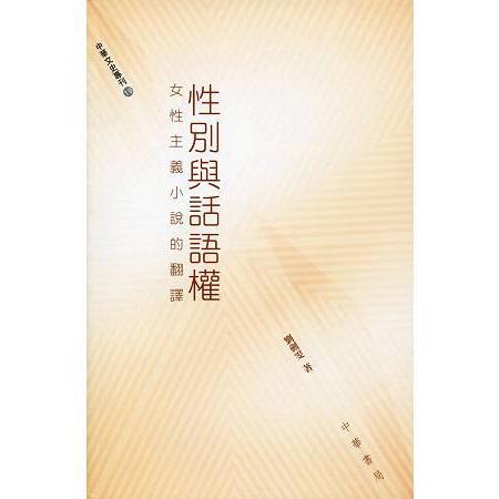 性別與話語權:女性主義小說的翻譯