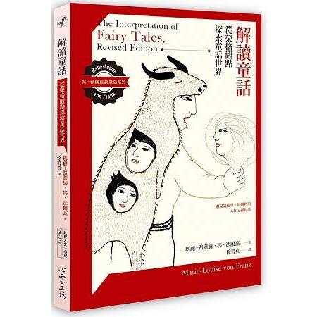 解讀童話:從榮格觀點探索童話世界