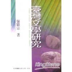 臺灣文學研究