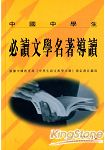 中國中學生必讀文學名著導讀