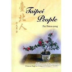 臺北人. Taipei people(Taipei jen) /