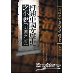 打開中國文學史之小說^(明朝之前^)