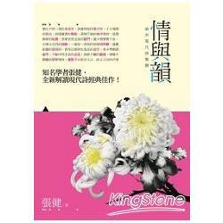 情與韻 : 兩岸現代詩集錦 /