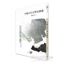 中國古代文學史講義 /