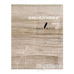 臺灣自然書寫的探索1980-2002 : 以書寫解放自然.