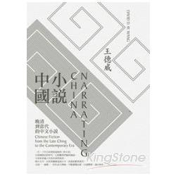 小說中國 : 晚清到當代的中文小說 = Narrating China : chinese fiction from the Late Ching to the contemporary era /
