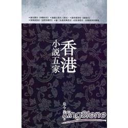 香港小說五家(另開視窗)