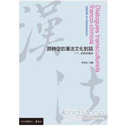 跨時空的漢法文化對話,差異與傳承