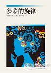 多彩的旋律:中國女性文學主題研究【現當代華文文學研究叢書8】