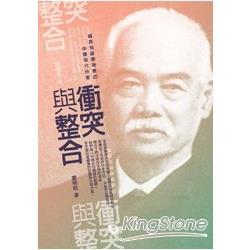 衝突與整合:論具有留學背景的中國現代作家