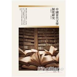 中國當代文學制度研究