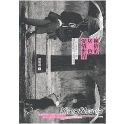 擁擠的灰色愛情世界 : 「五四女作家」小說之愛情書寫研究(1918-1936) /
