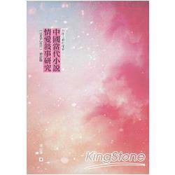 回眸百媚的樣貌:中國當代小說情愛敍事研究(1949-2011)(修訂版)
