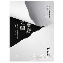 雙鄉之間:台灣外省小說家的離散與敘事(1950-1987)