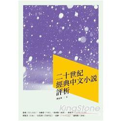 二十世紀經典中文小說評析(另開視窗)