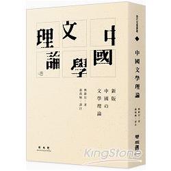 中國文學理論