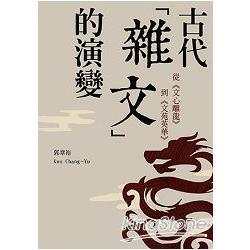 古代「雜文」的演變 : 從<<文心雕龍>>到<<文苑英華>> /