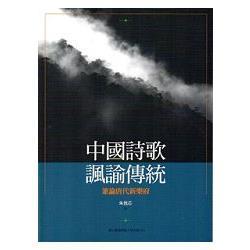 中國詩歌諷諭傳統 : 兼論唐代新樂府 /