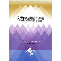 文學傳統與創作新變 : 新世紀以來兩岸長篇小說之觀察 : 兩岸青年文學會議論文集.