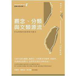 觀念.分類與文類源流:日治時期的臺灣現代散文